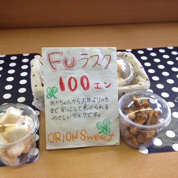おはようございます土・日曜は多数のお客様にご来店頂きありがとうございましたm(_ _)mORION SWEETの密かな人気メニューの紹介です♪お麩で作ったその名も『FUラスク』軽くてヘルシーなサクサクラスクですょ♪姉妹品のワッフルラスクも宜しくお願いします(^^) どちらも、お一つ100円今日も頑張ります(^^)