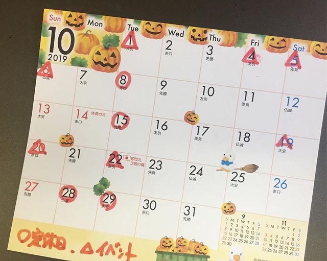 .おはようございます.本日、10月3日木曜日も通常営業しています❣️.明日からアイスバックス3連戦の為、お店の方はお休みとなります.今月は試合日が多くお店の方のお休みが有りますので、カレンダーを載せておきますね〜.今日も美味しいワッフル&ナポリタンを作ってお待ちしております❣️..#オリオンスイート #ワッフル #ベルギーワッフル #ナポリタン #パスタ #栃木 #宇都宮 #カフェ #ランチ #宇都宮カフェ #宇都宮ランチ #インスタグラマー #女子会 #インスタ映え #カフェ好き #カフェ巡り #orionsweet #waffles #cafe #lunch #pasta #instafood #instalike #instagramers #instagood #アイスバックス #アイスガールズ