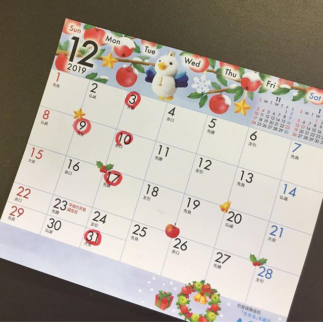 .おはようございます.本日、12月1日日曜日も通常営業しています❣️.12月の営業予定です.12月は通常の火曜日定休第2月曜日のみお休みを頂きます.12月24日は火曜日ですが営業致します❣️.年末は30日が最終営業日となります❣️明けて1月は3日までお休みで4日から新年の営業を開始致します❣️.年末の忙しい時期はナポリタンのテイクアウトが便利ですょ〜.今日も美味しいワッフル&ナポリタンを作ってお待ちしております❣️..#オリオンスイート #ワッフル #ベルギーワッフル #ナポリタン #パスタ #栃木 #宇都宮 #カフェ #ランチ #宇都宮カフェ #宇都宮ランチ #インスタグラマー #女子会 #インスタ映え #カフェ好き #カフェ巡り #orionsweet #waffles #cafe #lunch #pasta #instafood #instalike #instagramers #instagood #年末 #テイクアウト